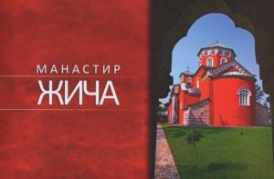 zica_manastir_srbija_1